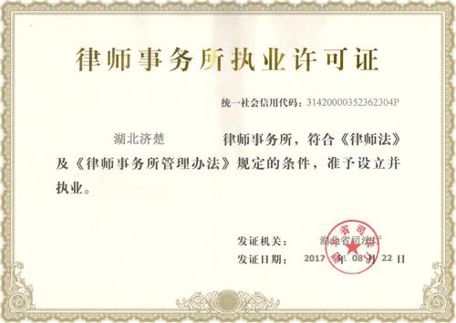 律所执业证