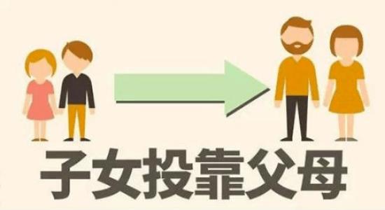 深圳户口子女随迁
