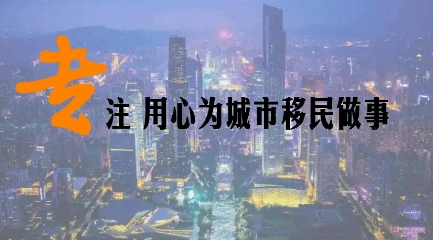 深圳积分入户流程