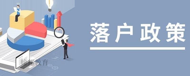 深圳积分落户政策
