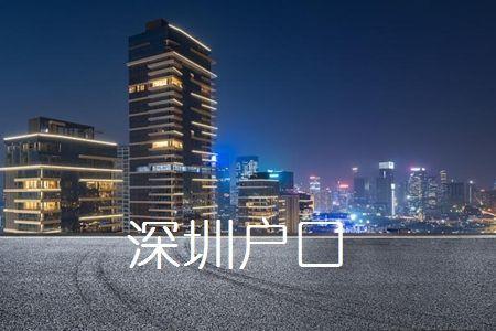 2021年办理深圳户口,这些条件不满足将无法办理!