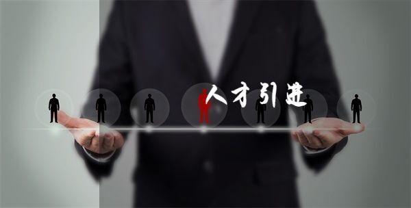深圳积分入户