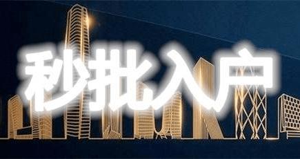 2020年入户深圳,什么条件能核准入户?快看有没有你!