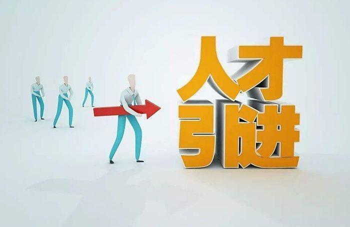 深圳人才引进落户流程和材料