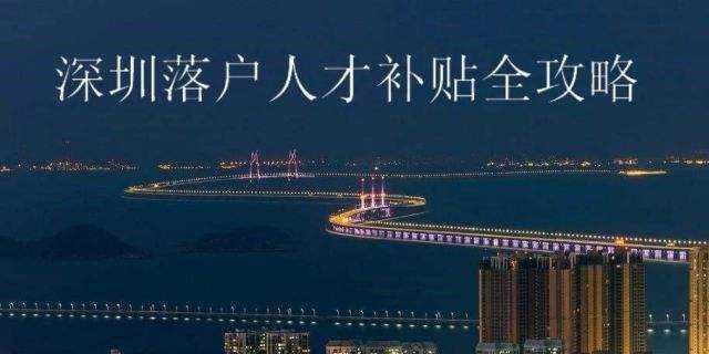 深圳落户人才补贴申请指南