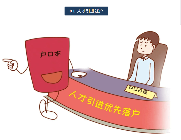 2021年入户深圳都需要满足哪些条件?