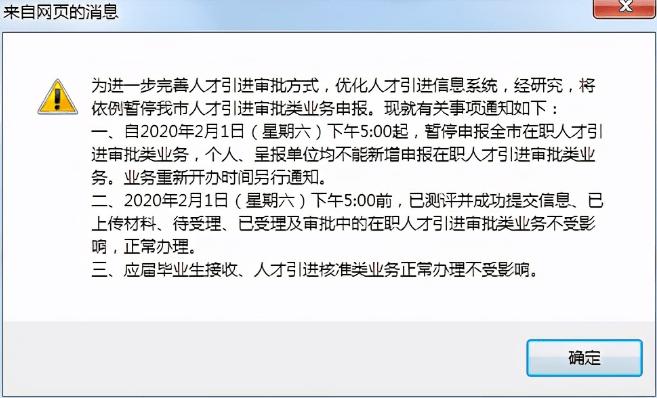 深圳积分入户为什么暂停申请