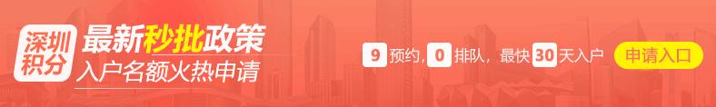 深圳积分入户测评