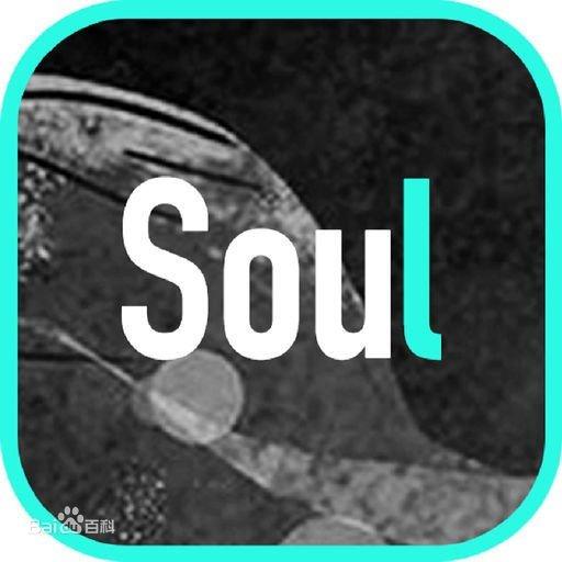 soul新号