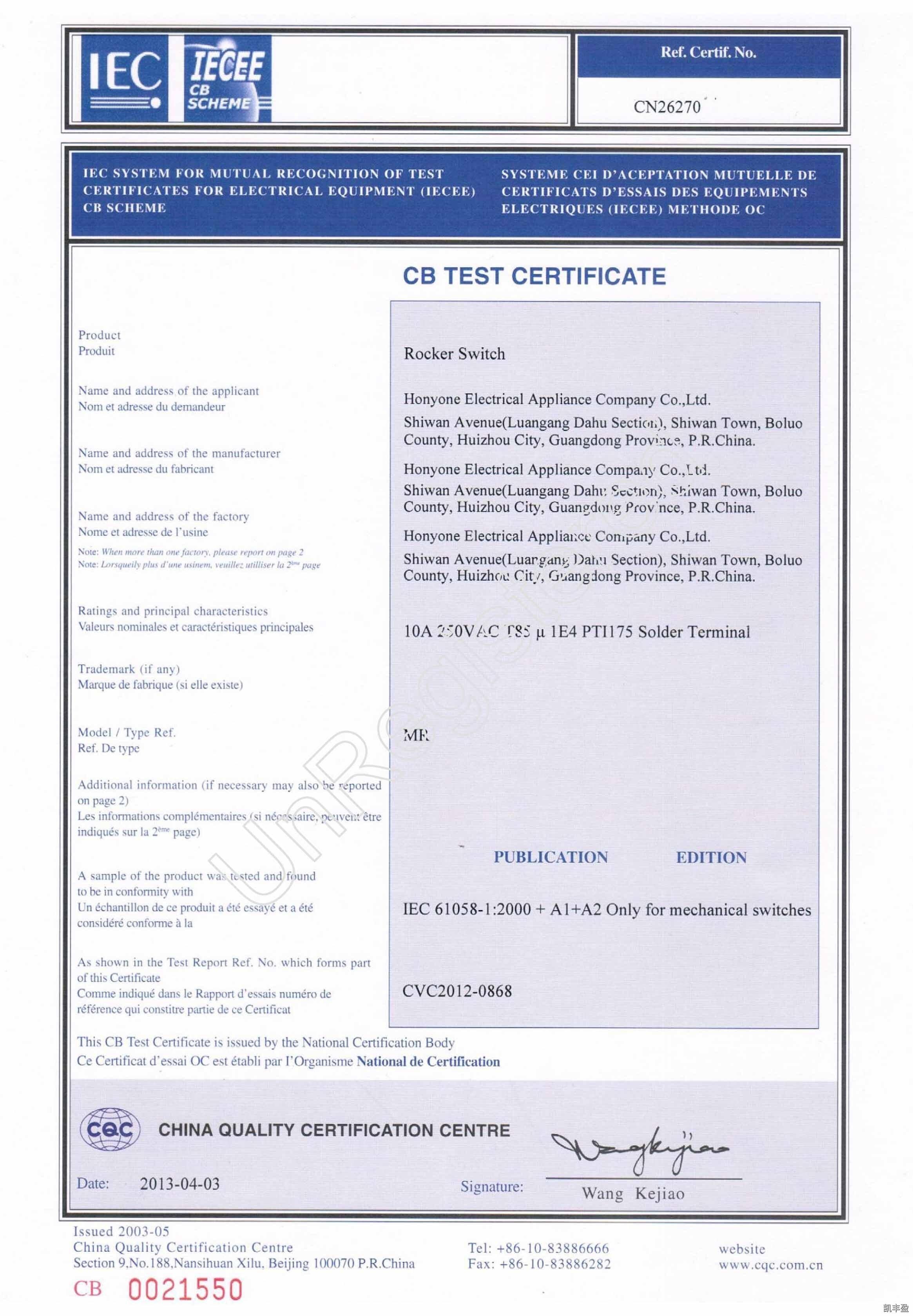 开关CB证书