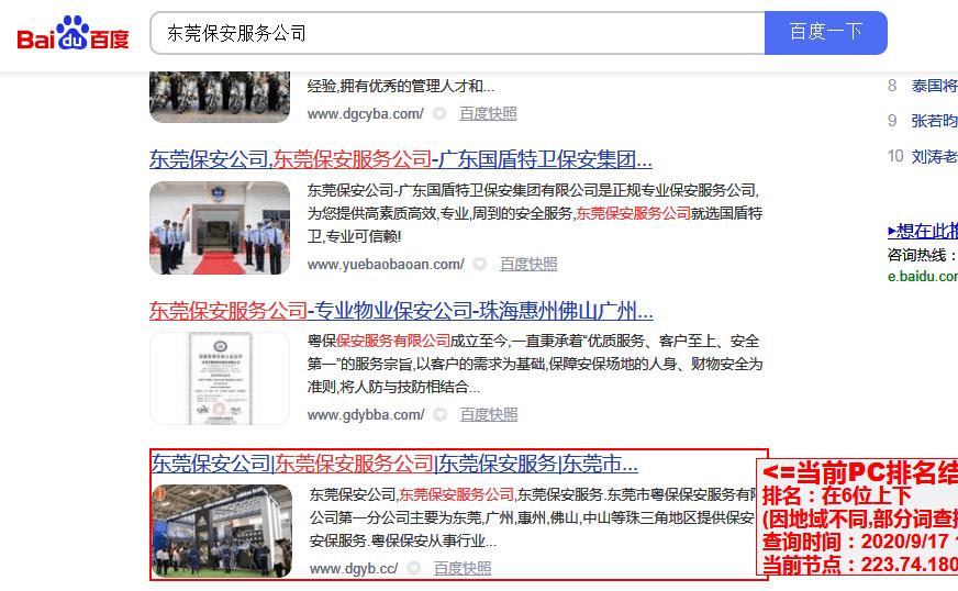 东莞保安服务公司