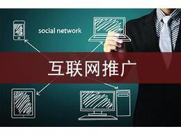 企信网络分享做网站推广的四个基本要点