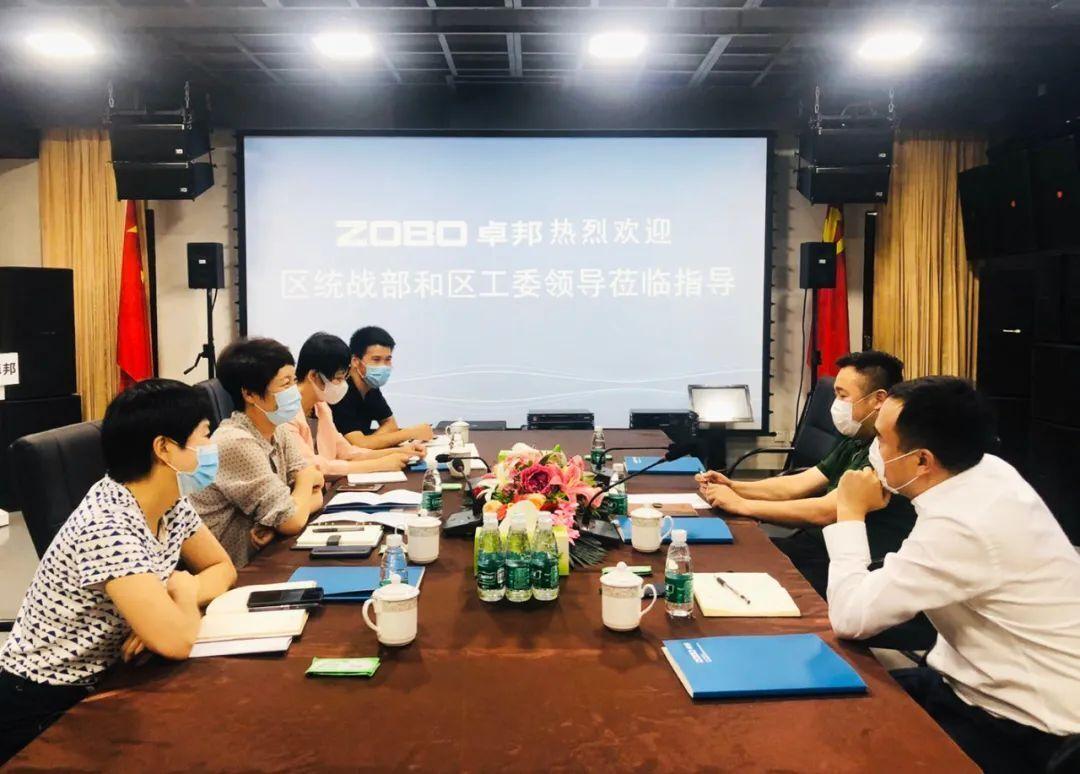 北京卓邦电子技术有限公司参观座谈