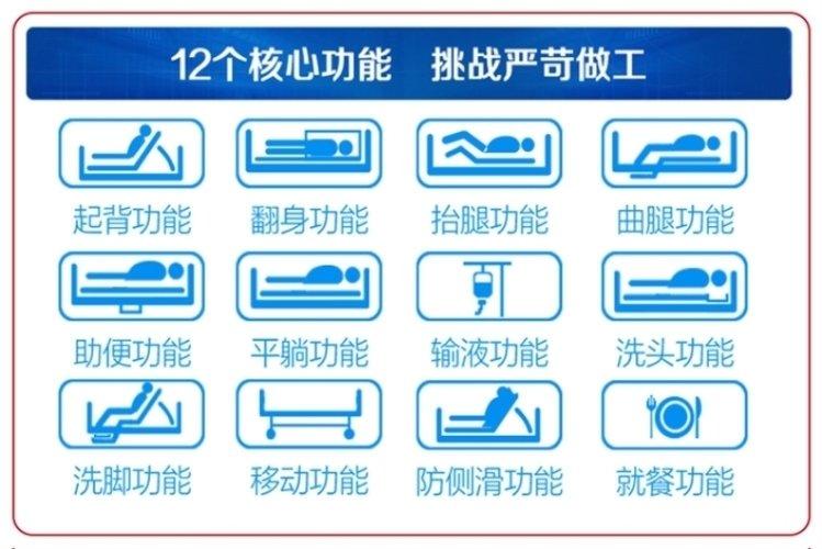 家用护理床升降工作原理效果