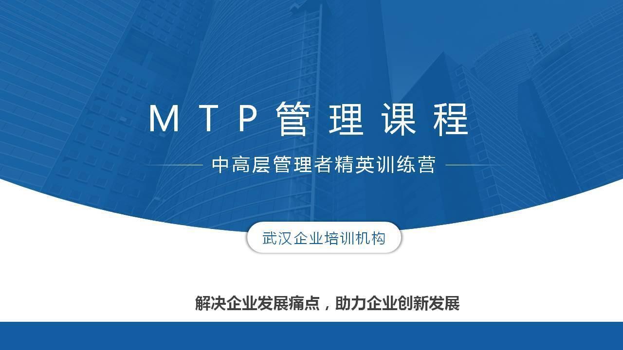 MTP管理课程