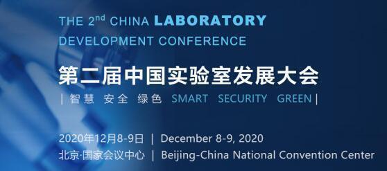 第二屆中國實驗室發展大會(CLC 2020)