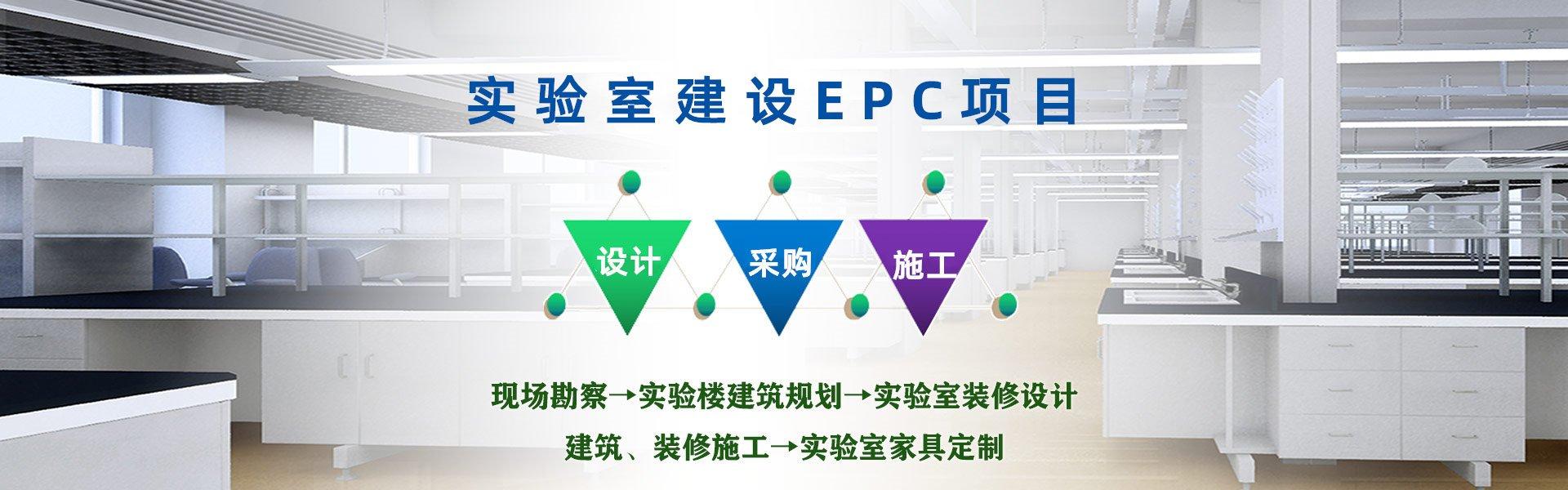 广州实验室设计、广州实验室装修就找中外建实验室设计所