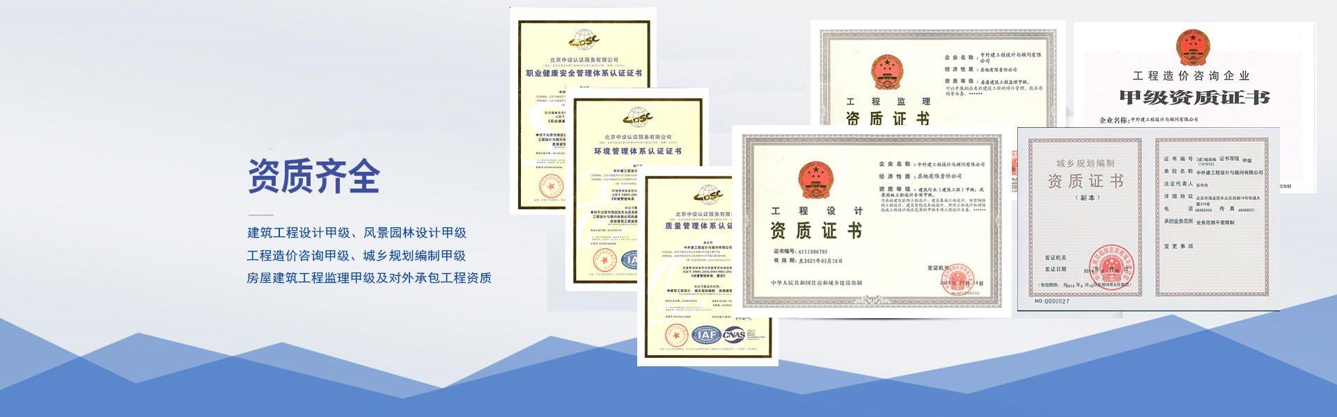 中外建实验室设计所拥有建筑行业齐全的各类甲级资质证书,实力有保证