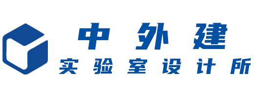广州实验室设计_广州实验室装修公司_中外建实验室设计所