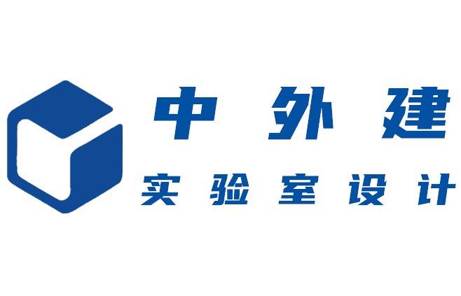 广州实验室设计公司-中外建实验室设计所
