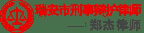 瑞安市刑事辩护律师—郑杰律师logo