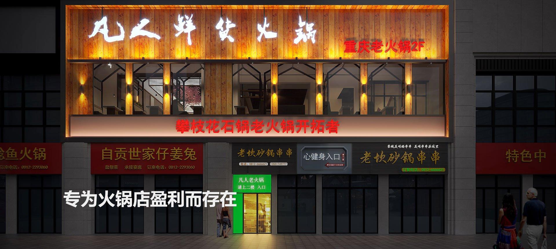 重庆火锅店设计师操刀