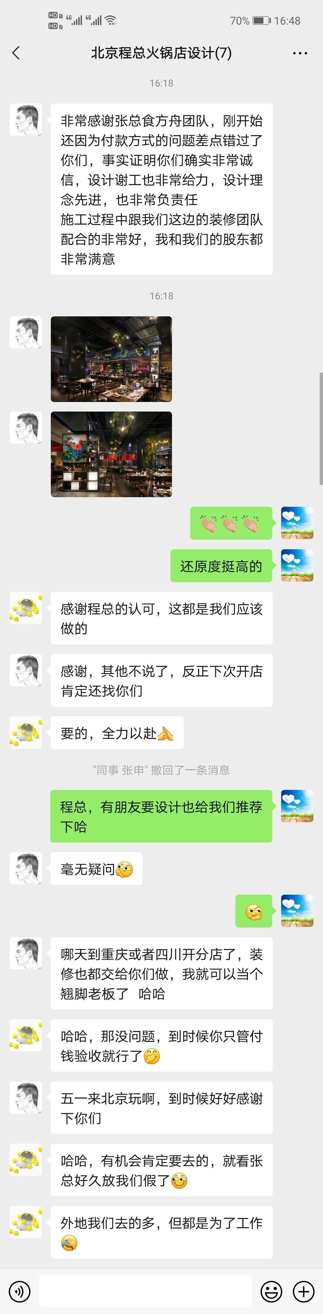 北京程总火锅店设计好评