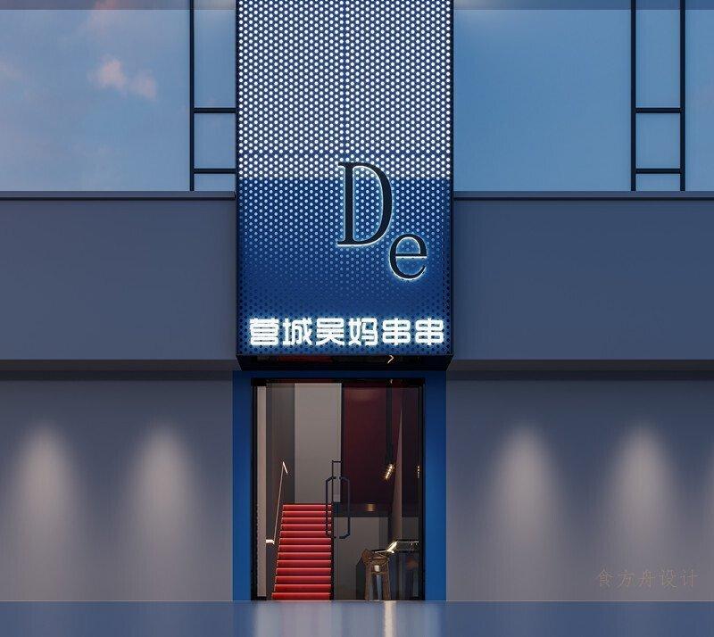 食方舟火锅店设计