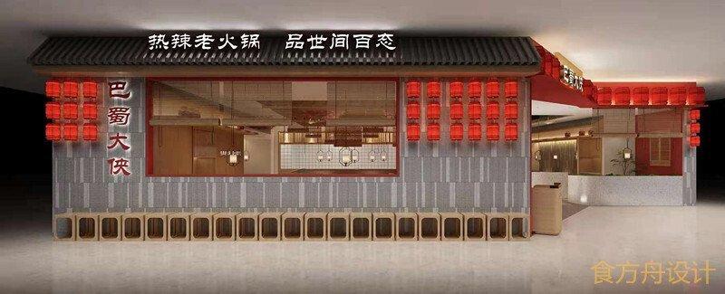 太原新中式火锅店设计