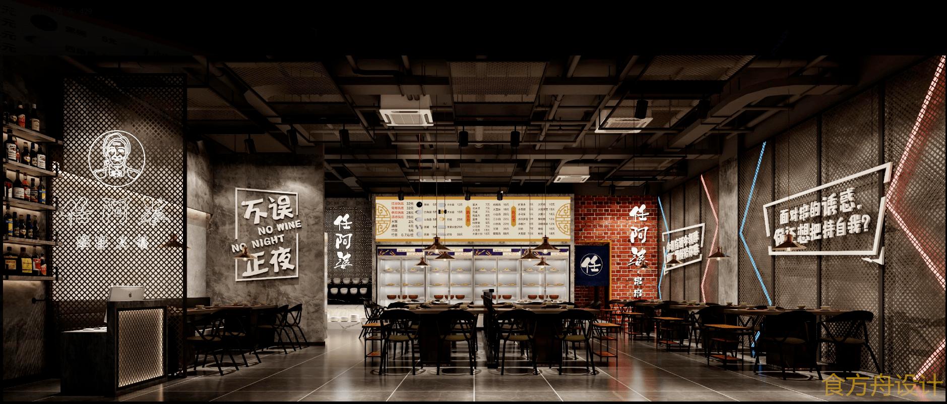福州工业风火锅串串店设计