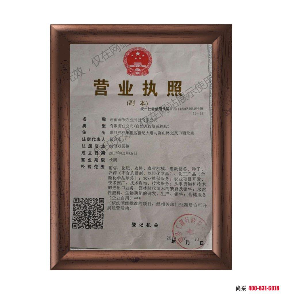 河南尚采农业科技有限公司怎么样?