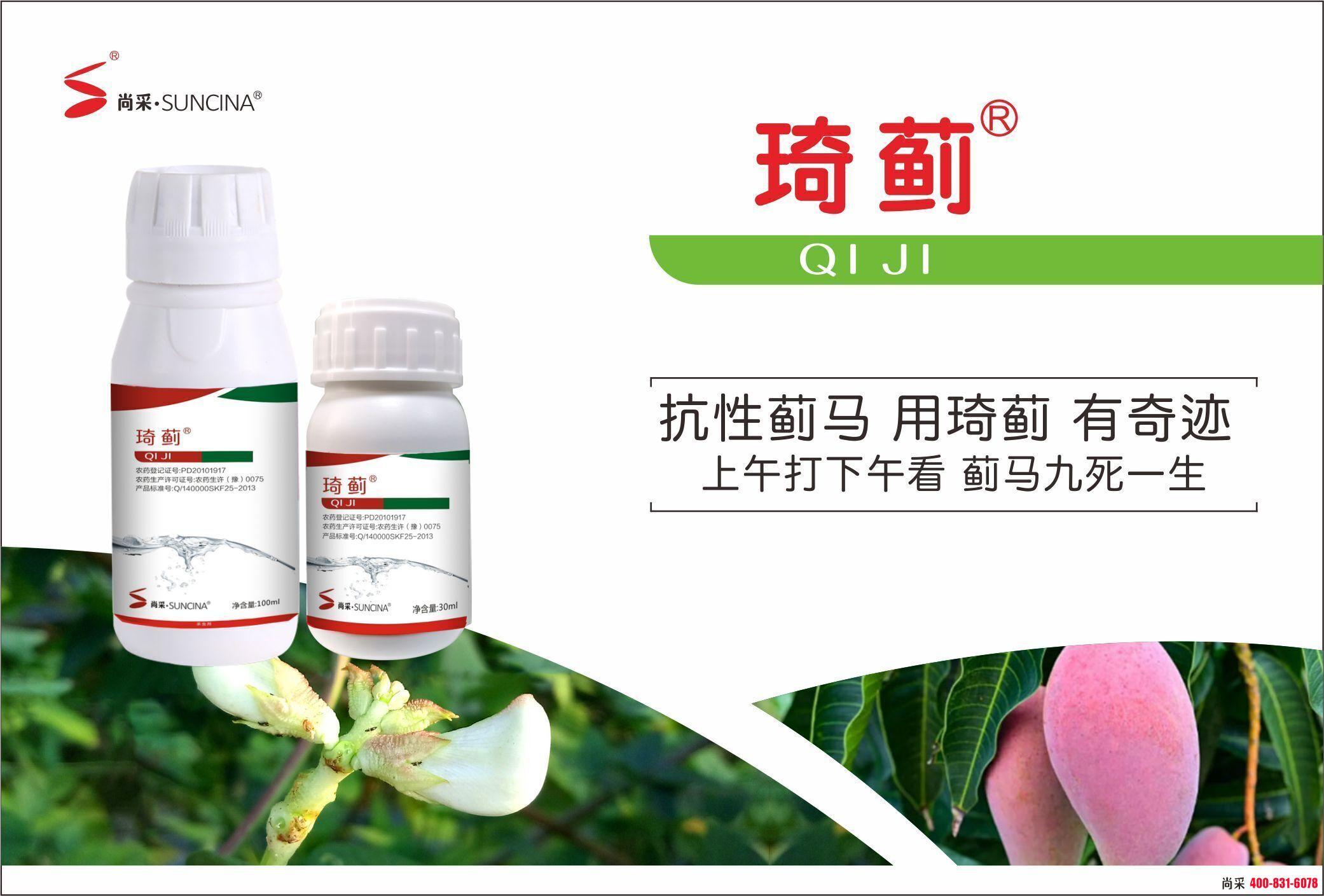 西瓜花期有蓟马怎么办建议选择琦蓟,仿生物制剂,更安全绿色高效,专门针对抗性蓟马防治。