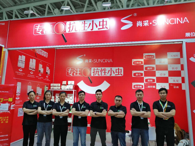 河南尚采农业科技有限公司怎么样