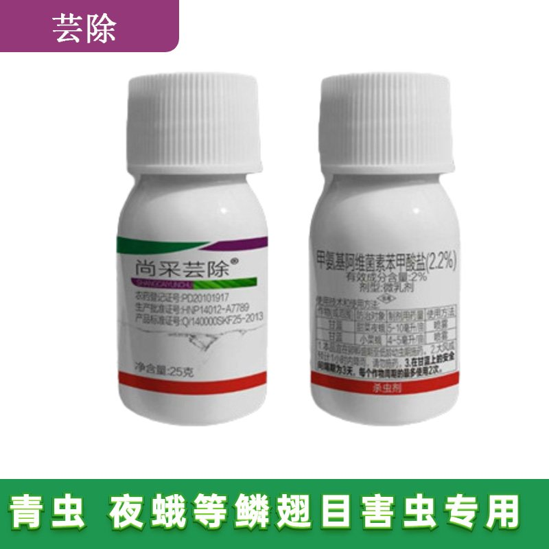 芸除_抗性青虫专用药