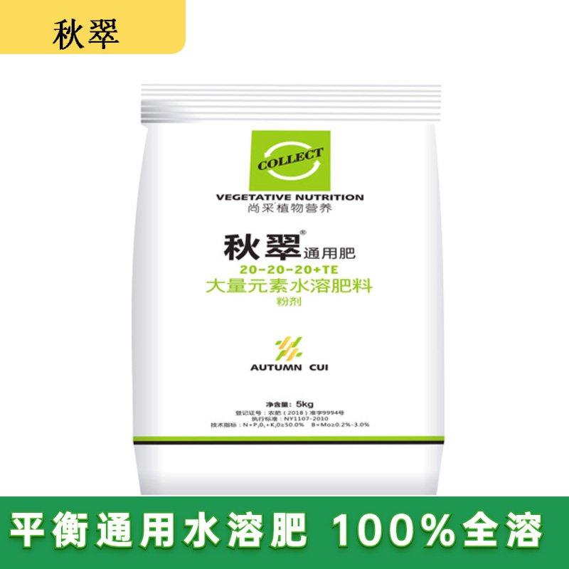 秋翠平衡性水溶肥_营养均衡100%全水溶 工业级原料