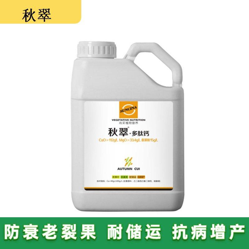 秋翠多肽钙_特添加EDTA微量元素,有效预防因缺钙引起的各种生理性失调