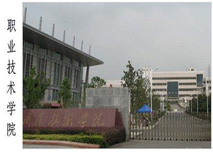 职业技术学校
