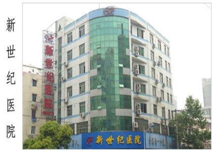 新世纪医院