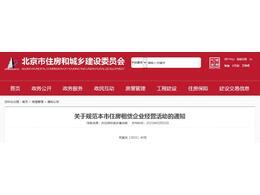 关于规范北京市住房租赁企业经营活动的通知