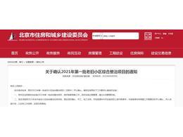 北京市关于确认2021年第一批老旧小区综合整治项目的通知