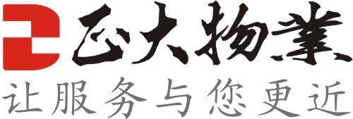 深圳物业公司