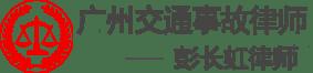 广州交通事故律师logo