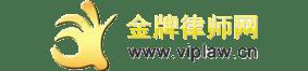 广州法律顾问律师