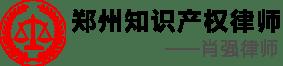 郑州知识产权logo