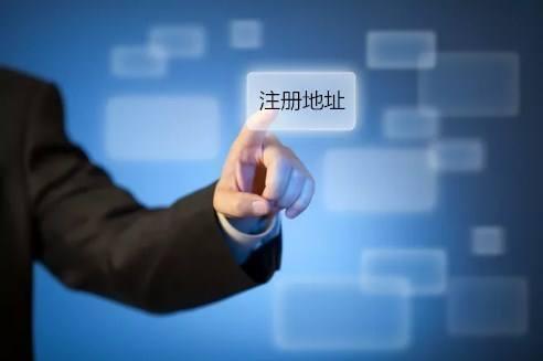 长沙公司注册地址可以是住宅吗