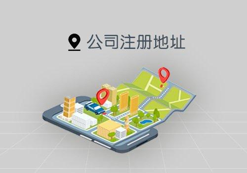 2021长沙公司注册地址要求是什么