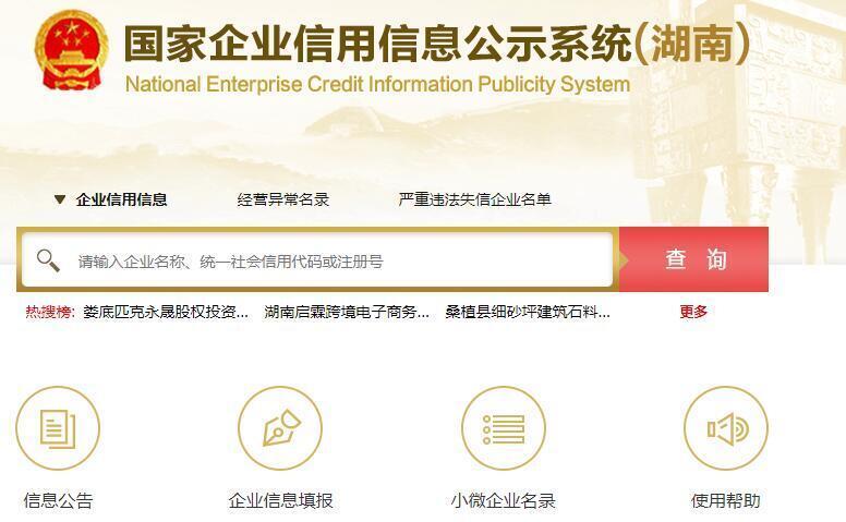 最新企业营业执照查询网址以及方式