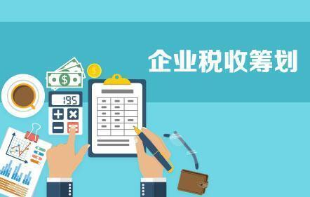 2021企业税务筹划一般怎么收费?多少钱?