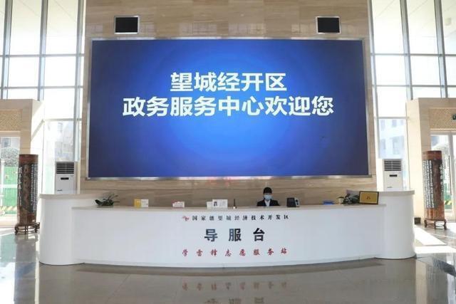 望城政务服务中心