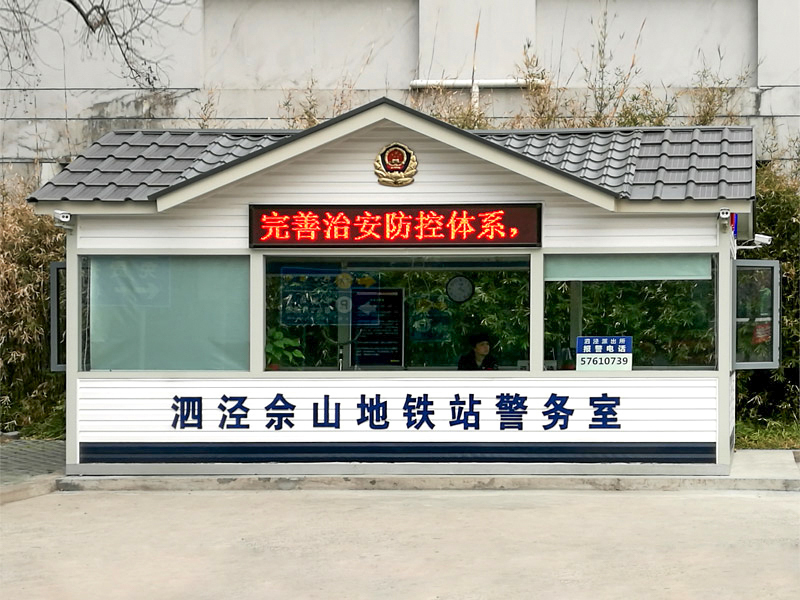 上海松江泗泾警务站案例